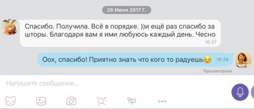 отзыв7 2017